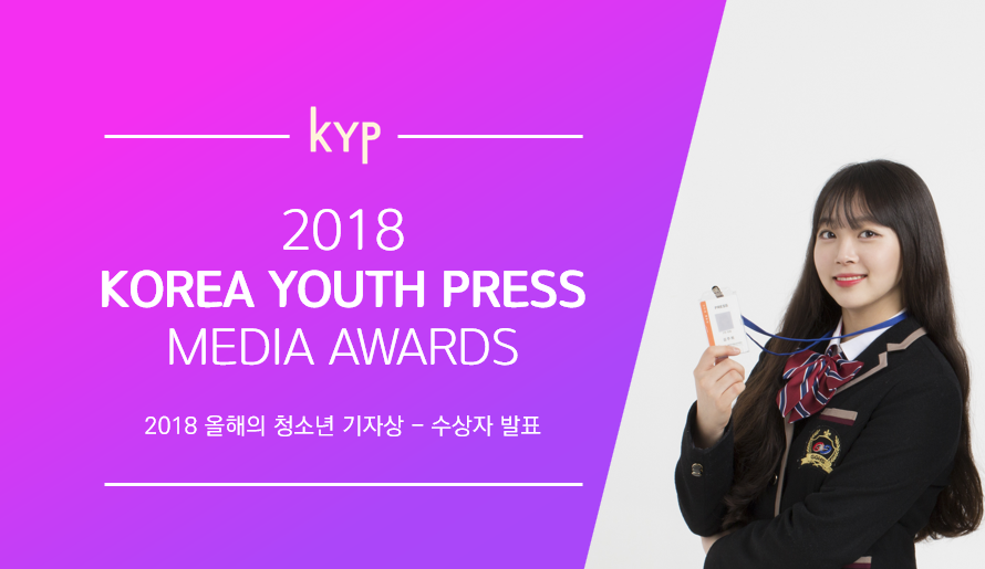 kyp_media_awards_2.png
