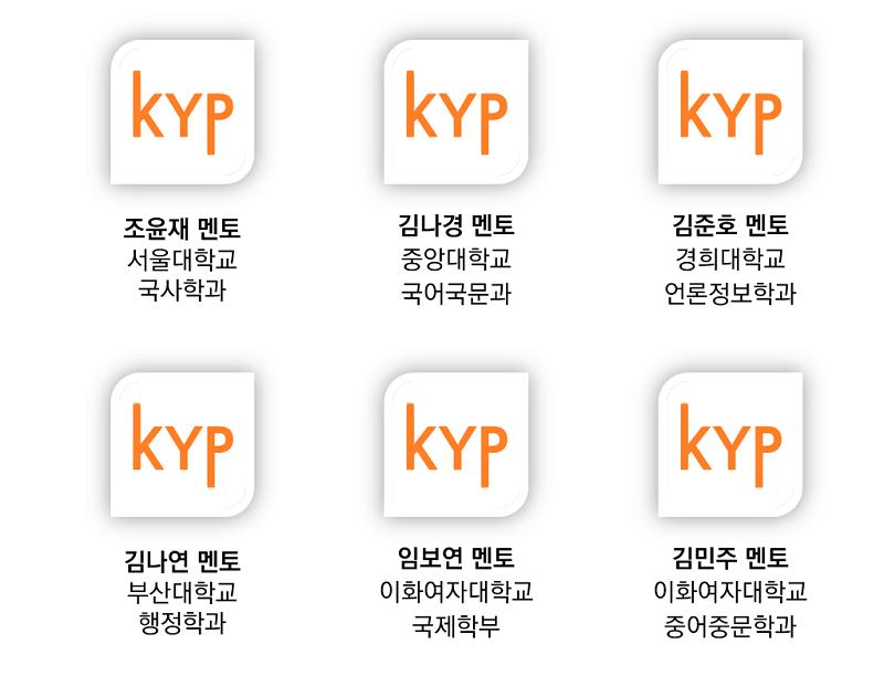 kyp_mentor_019.png