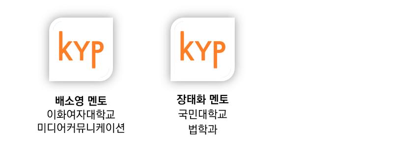 kyp_mentor_021.png