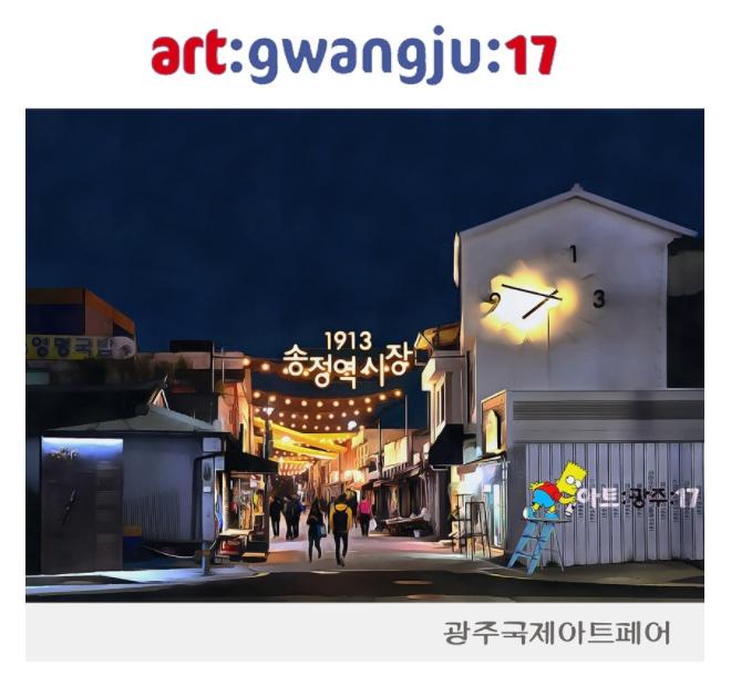 아트 광주.png