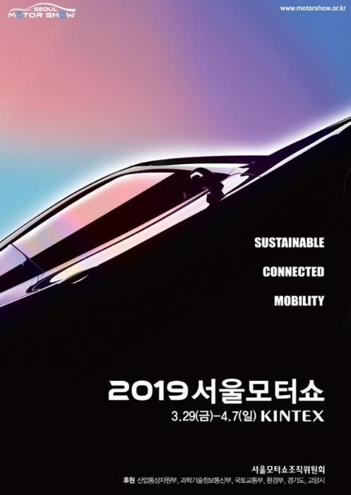 2019서울 모터쇼.png