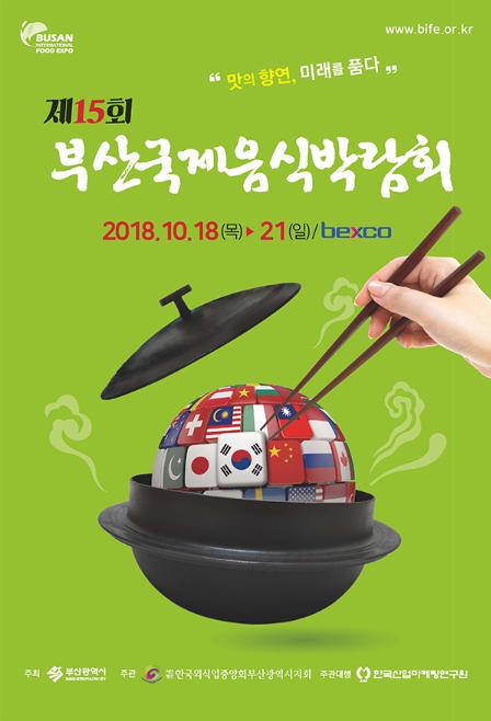 15회 부산국제음식박람회.png
