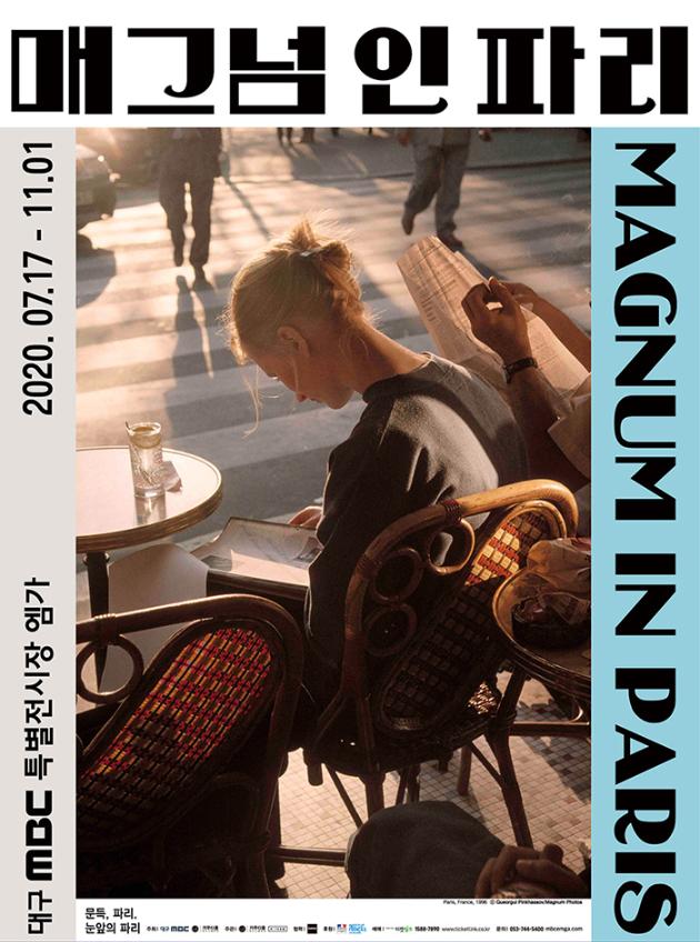 매그넘 인 파리(대구)2020.png