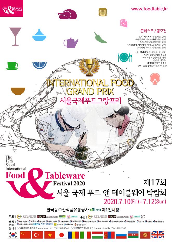 서울 국제 푸드앤 테이블웨어 박람회 포스터.png