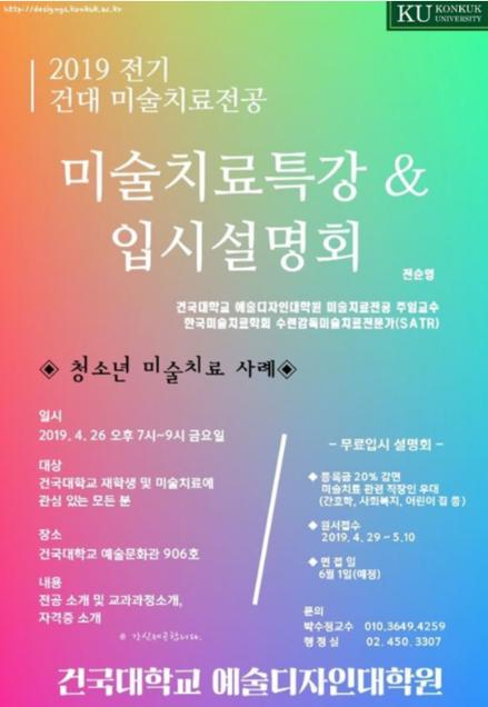 건국대학교 미술치료특강.png