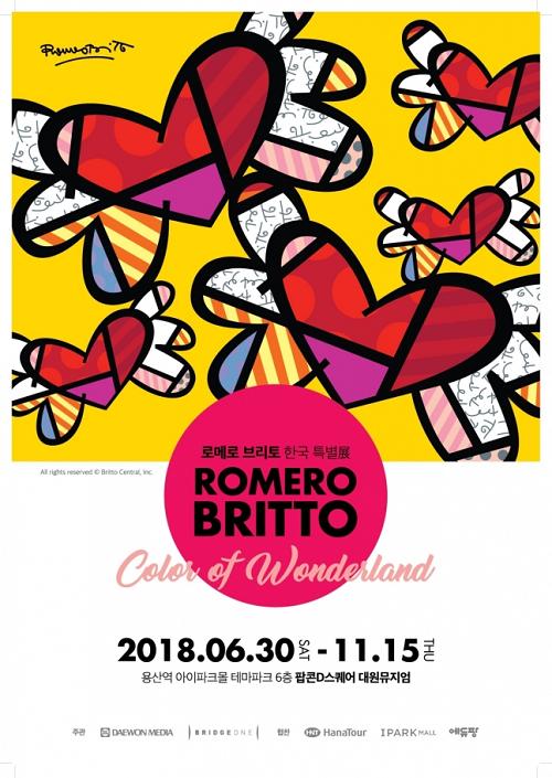 로메로 브리토 특별전.png