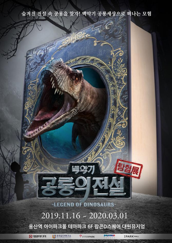백악기 공룡의 전설.png