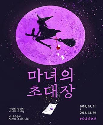 마녀의 초대장.png