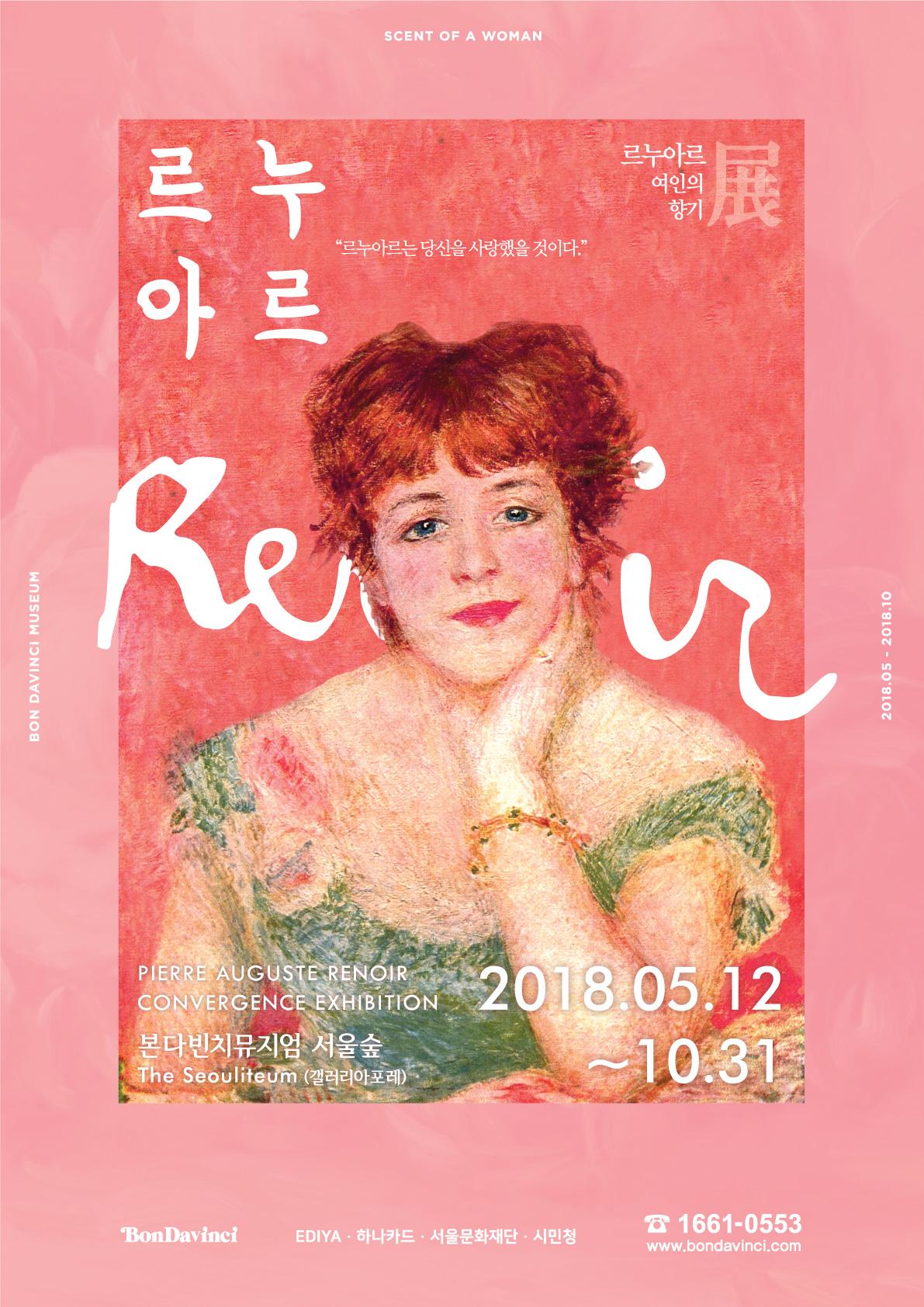 르누아르-여인의향기展.jpg