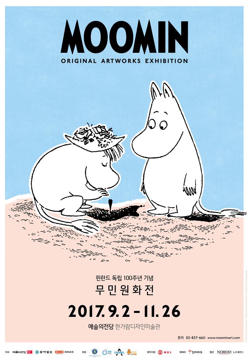 무민 원화전 2.png