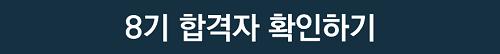 8기어린이기자단-합격자발표-2.png