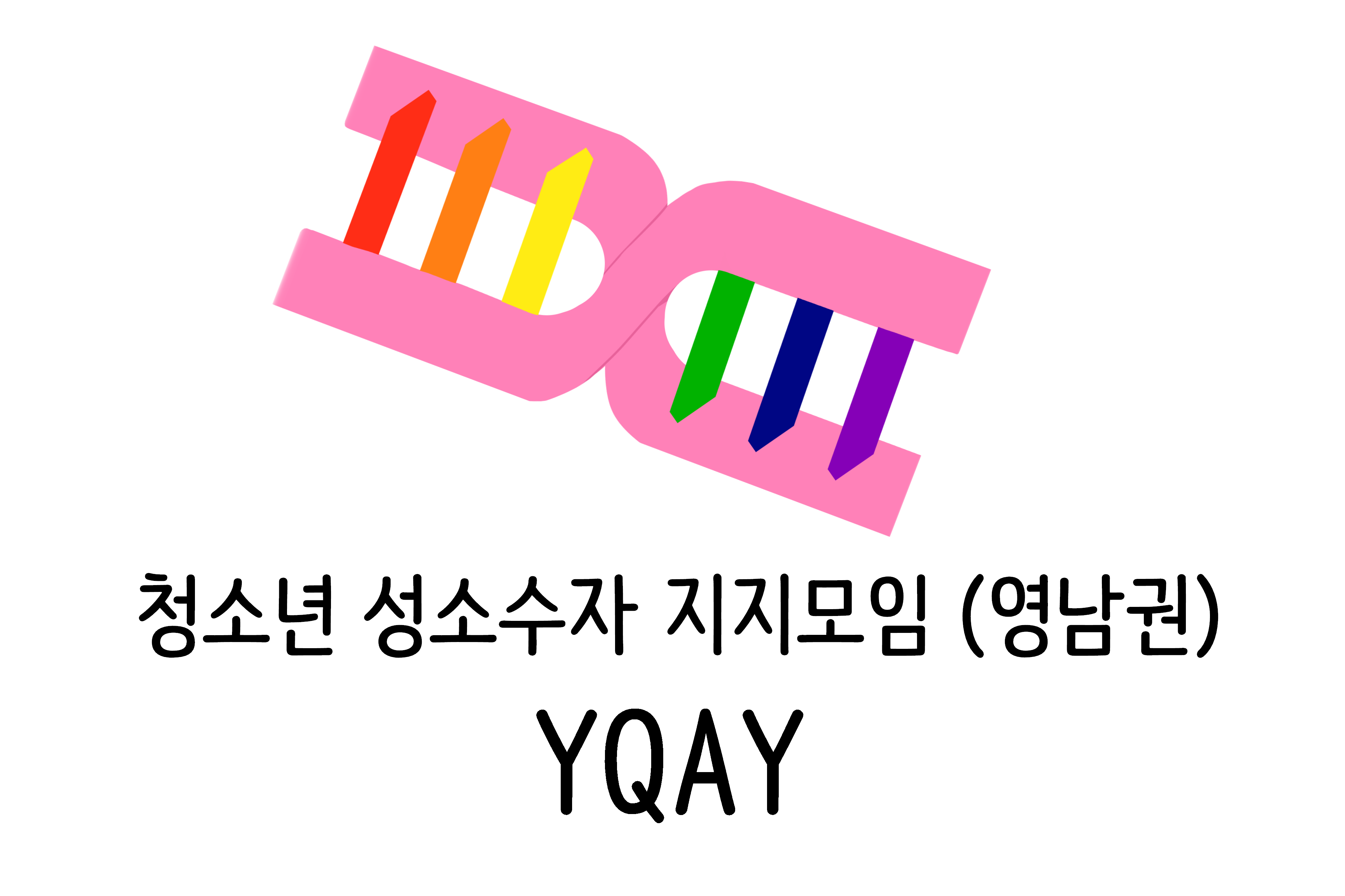 YQAY 로고.png