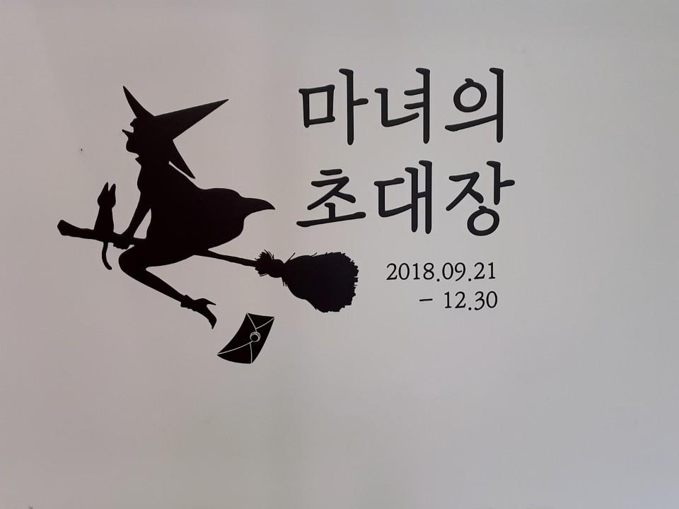 마녀 초대장.jpg