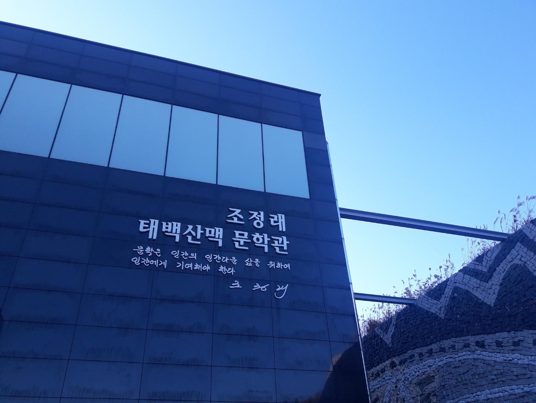 태백산맥 문학관.jpg