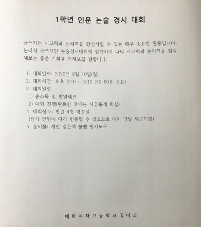 배화여고 인문 논술 경시 대회.jpg