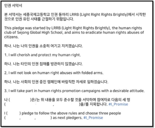 LRRB 인권 서약서.PNG