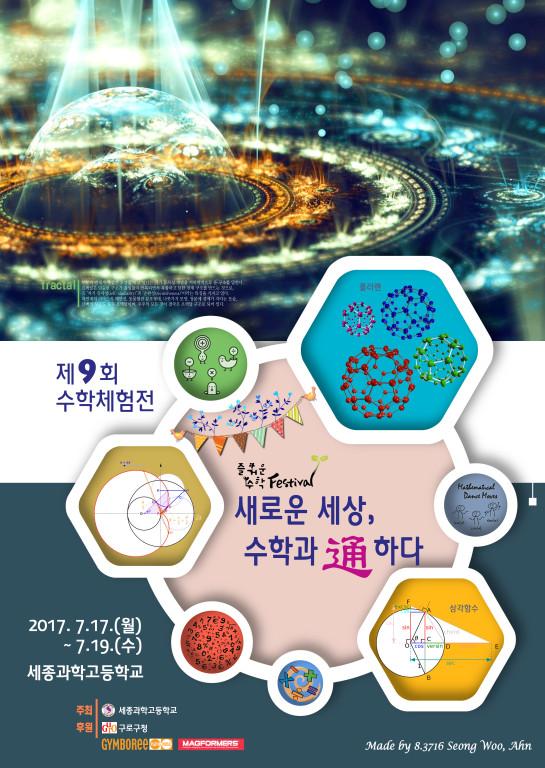 제9회 세종과학고등학교 수학체험전 포스터(홈페이지).jpg