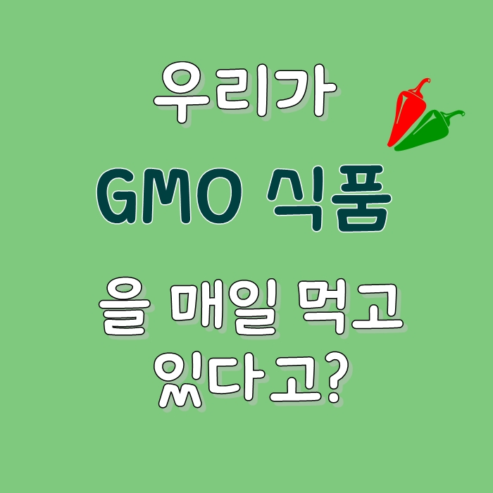 우리가 GMO식품을 매일 먹고 있다고.jpg