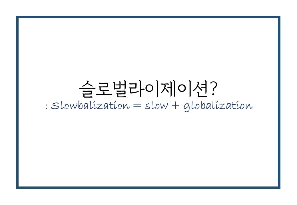 슬로벌라이제이션2.png