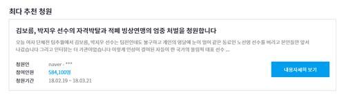 김보름 박지우.jpg