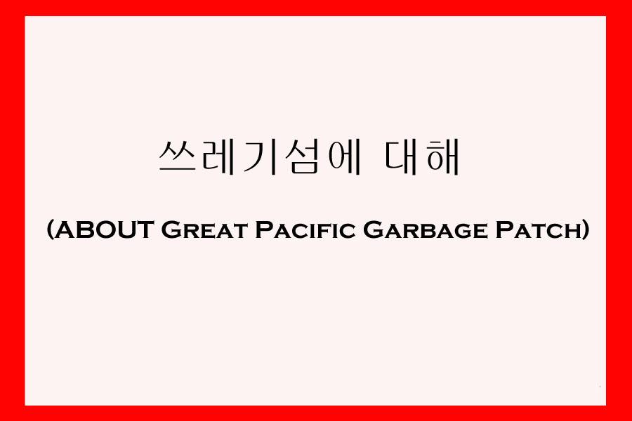 쓰레기섬.jpg
