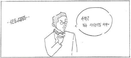 만화1컷.JPG
