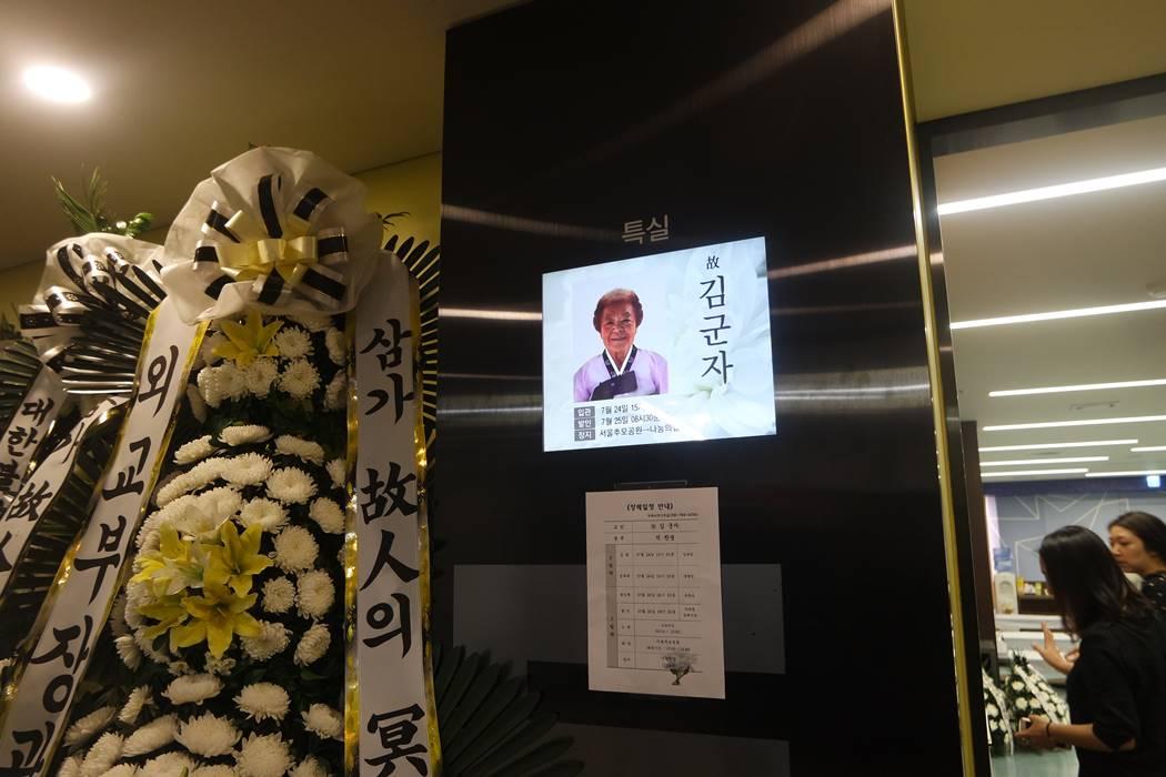 김군자 할머니 빈소1.jpg