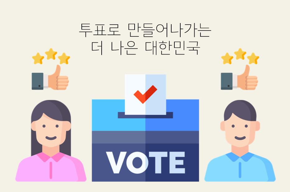 투표로 만들어가는 더 나은 대한민국.png