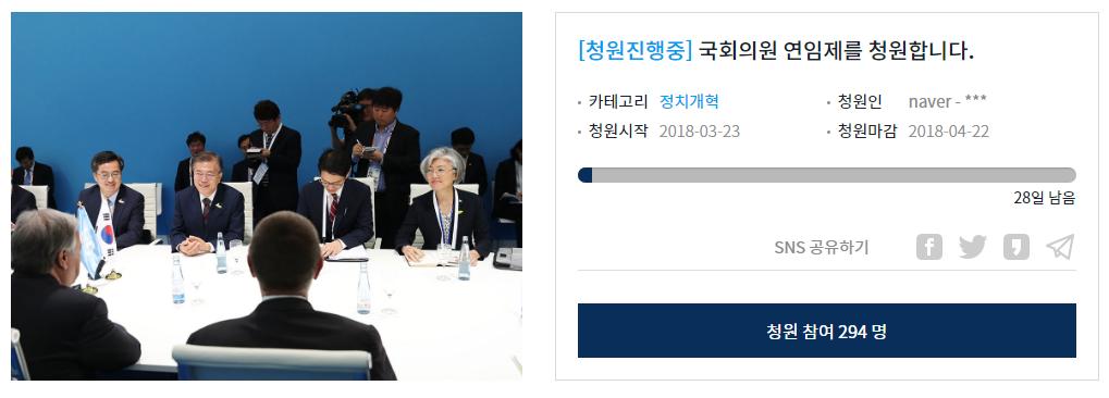 국회의원 연임제 청원(출처-청와대 청원게시판).png