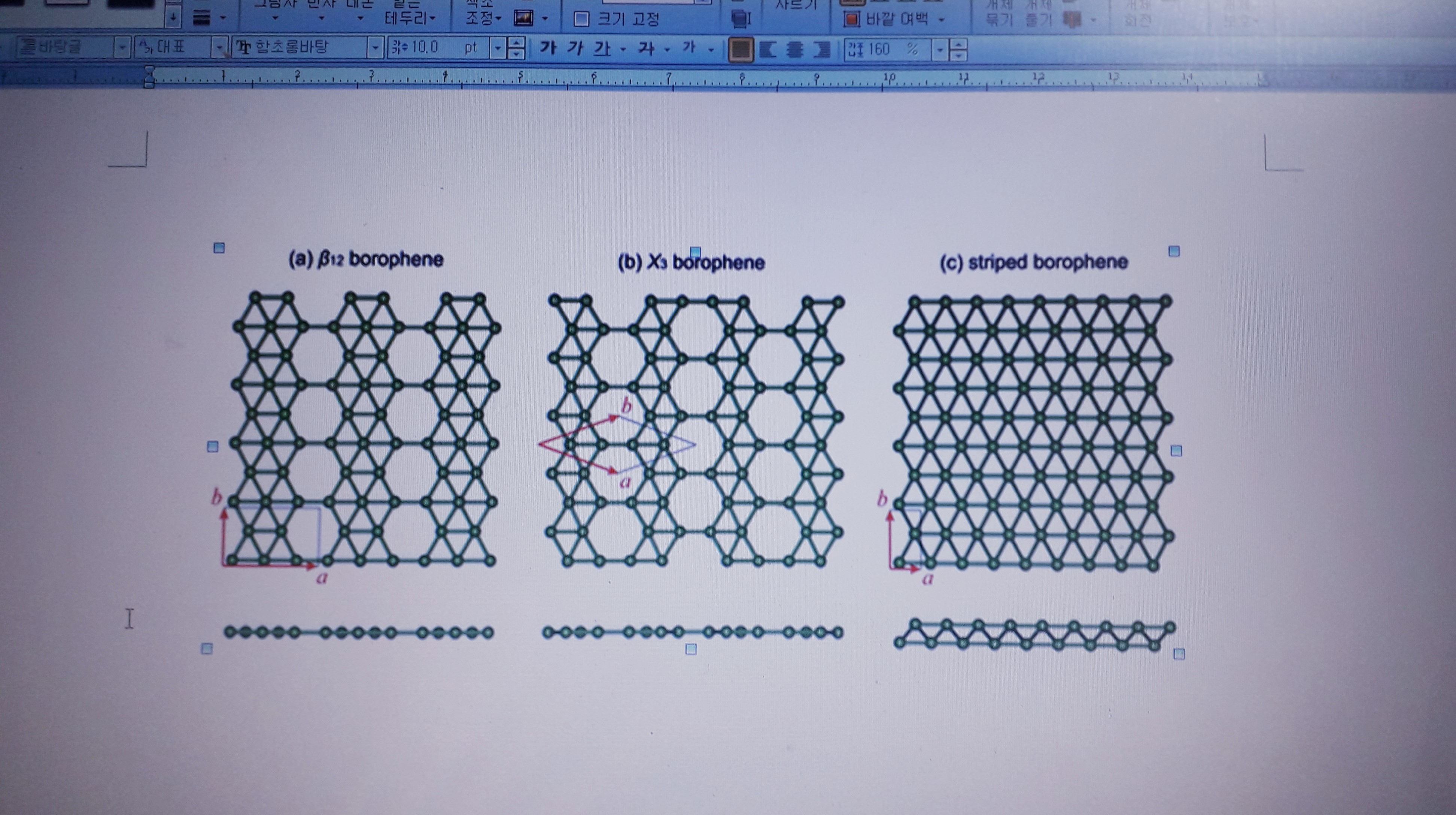 한글 파일과 찍은 물질 구조 자료 (2).jpg