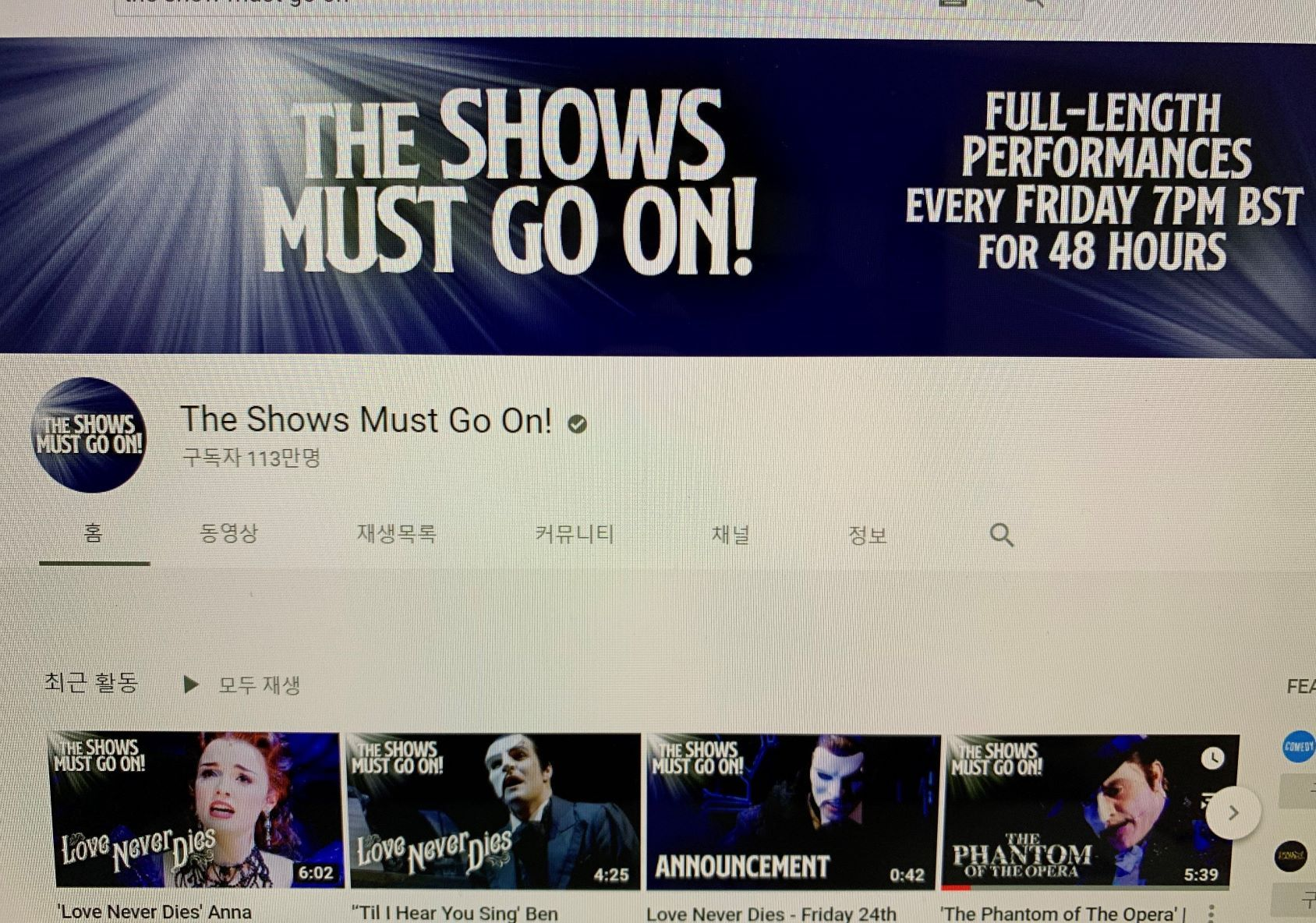 the show must go on1.jpg