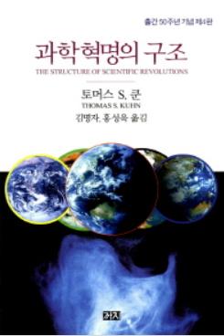 과학 혁명의 구조 책 표지.PNG