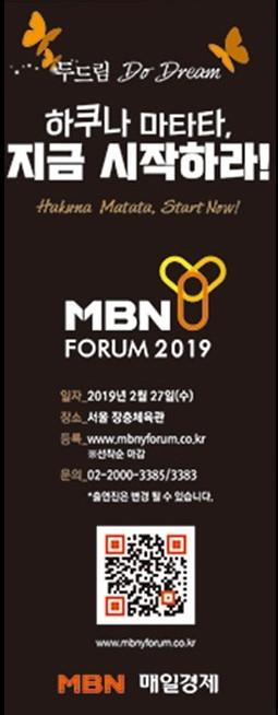 MBN Y 포럼 2019.jpg