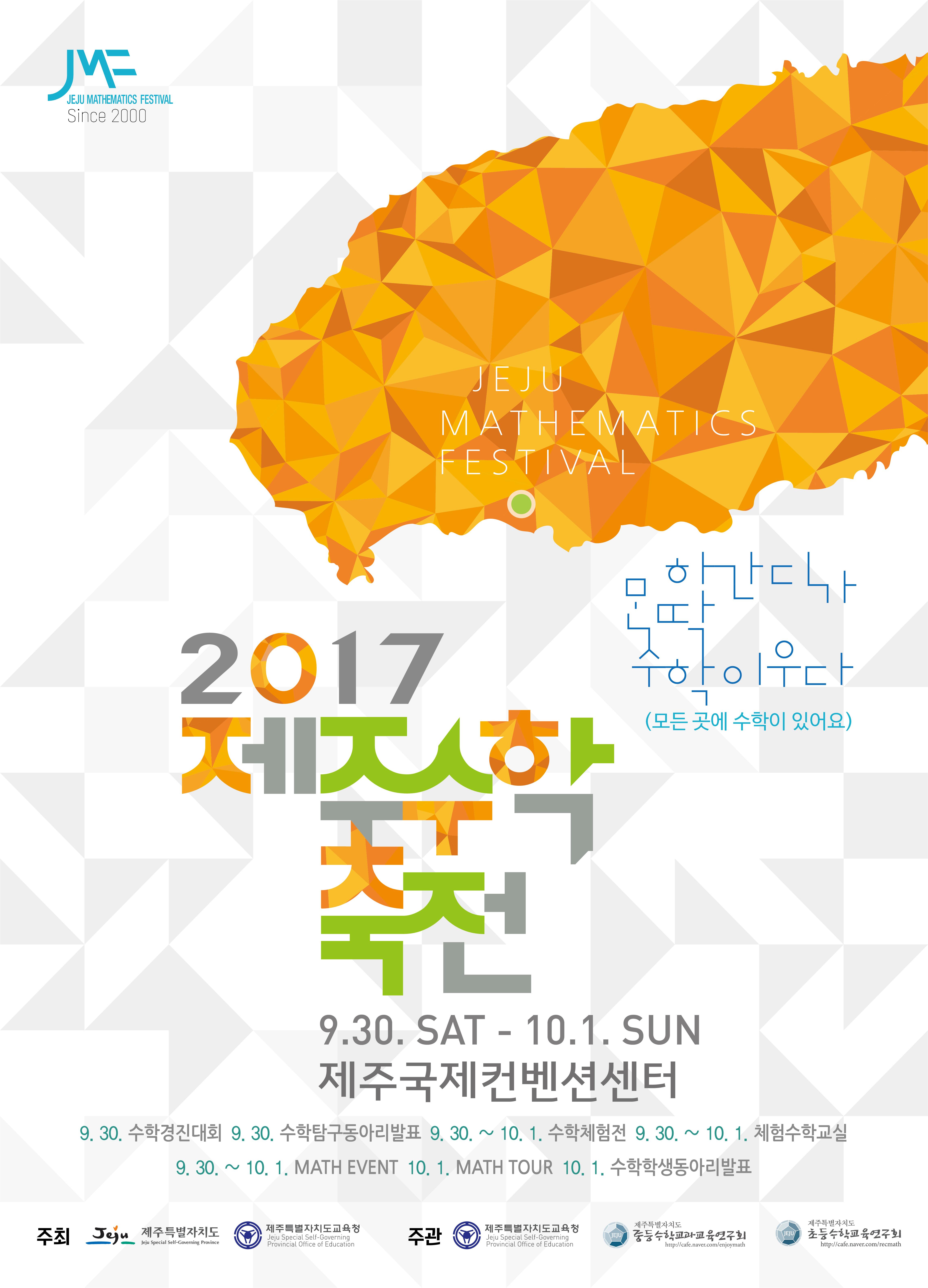 2017 수학축전 포스터.jpg
