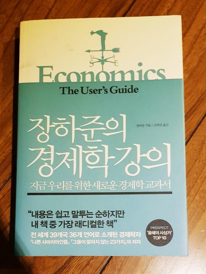 장하준의 경제학 강의.jpeg