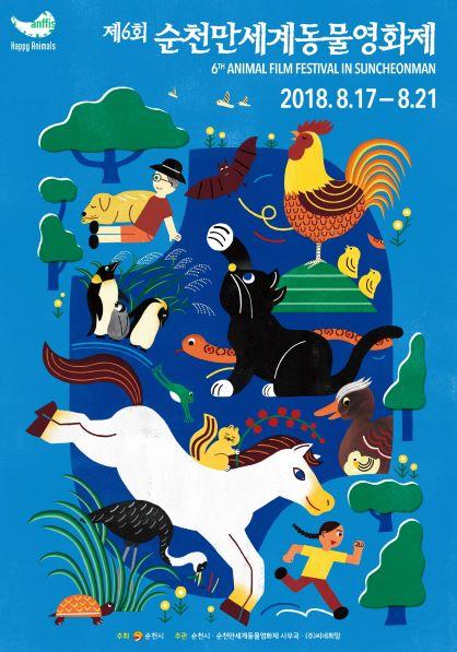 [크기변환][크기변환]순천만세계동물영화제 포스터 최종_out.jpg