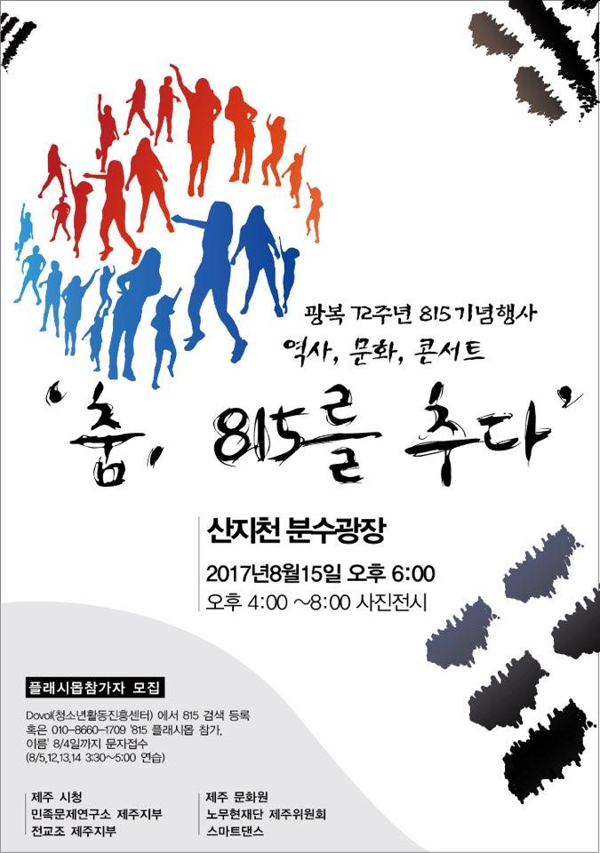 행사 포스터.jpg
