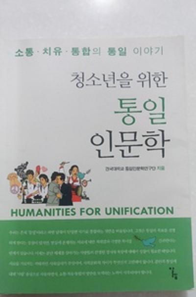 통일인문학1.png