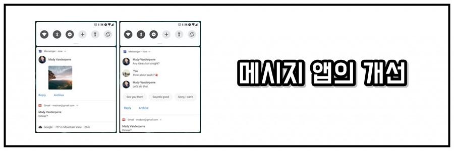메시지 앱의 개선.jpg
