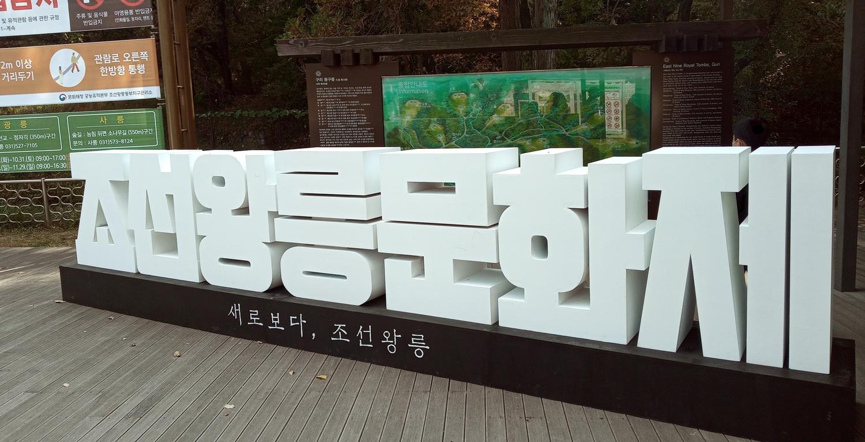 조선왕릉1 20201018_142947_HDR~4수정.jpg