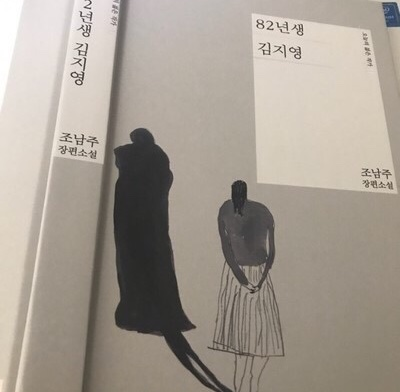 82년생김지영.png