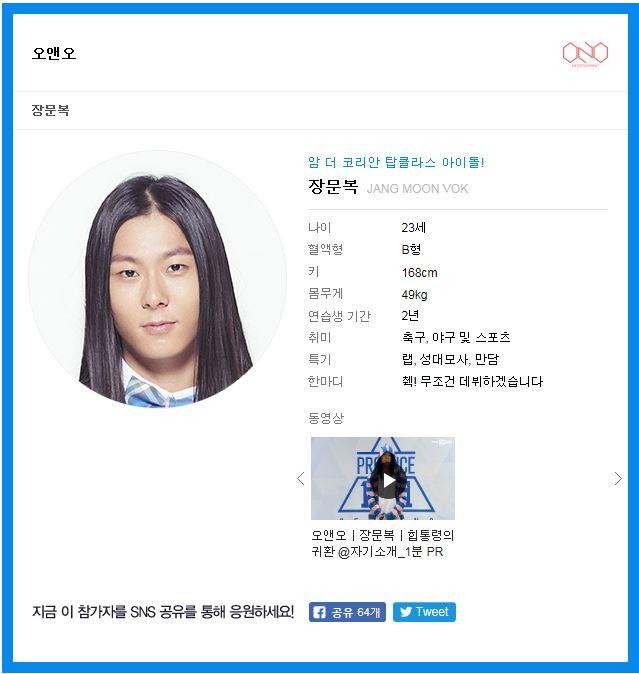 mnet 프로듀스101 장문복 캡쳐.JPG