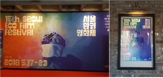 서울환경영화제.png