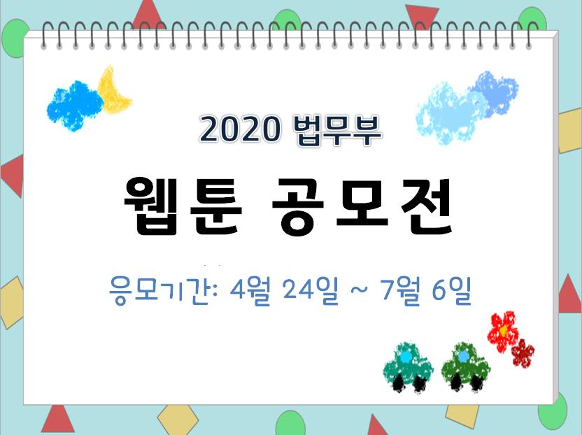'2020 법무부 웹툰 공모전'.PNG