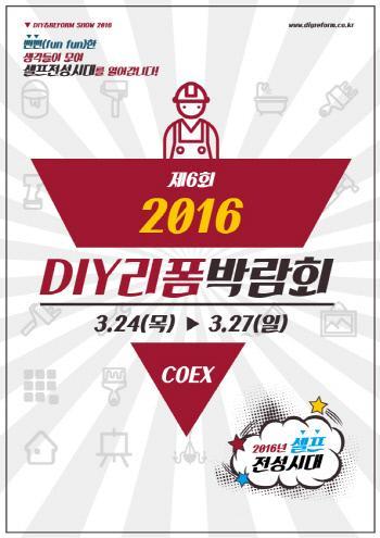 2016 DIY리폼 박람회.jpg