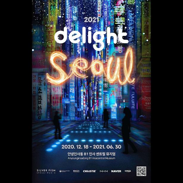 2021 딜라이트 서울 포스터.PNG