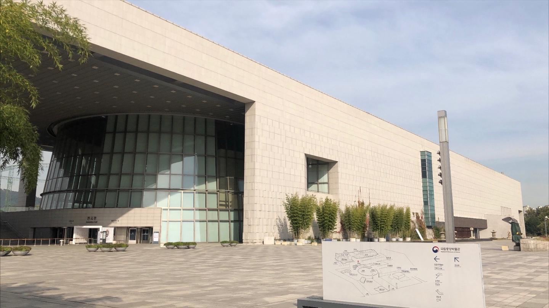국립중앙박물관 전경.jpg