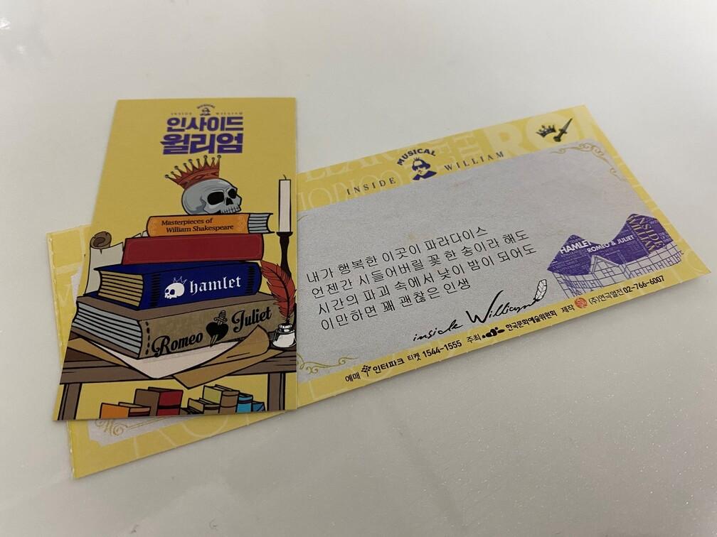 인사이드 윌리엄 티켓 (1).jpg
