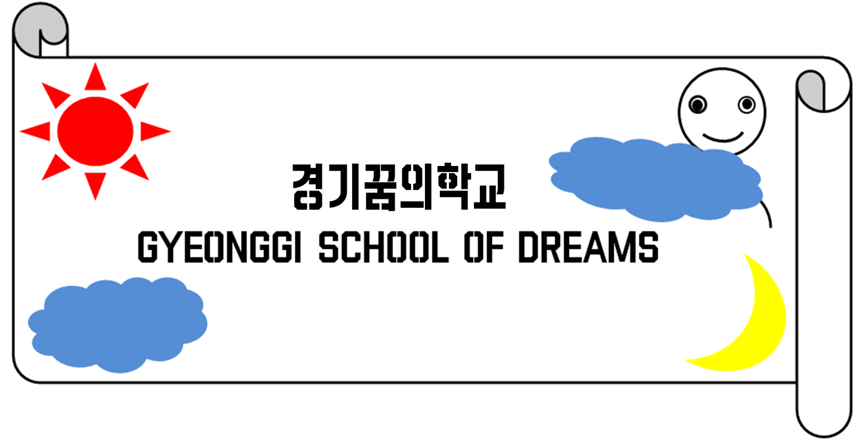경기꿈의학교 표지 수정.png