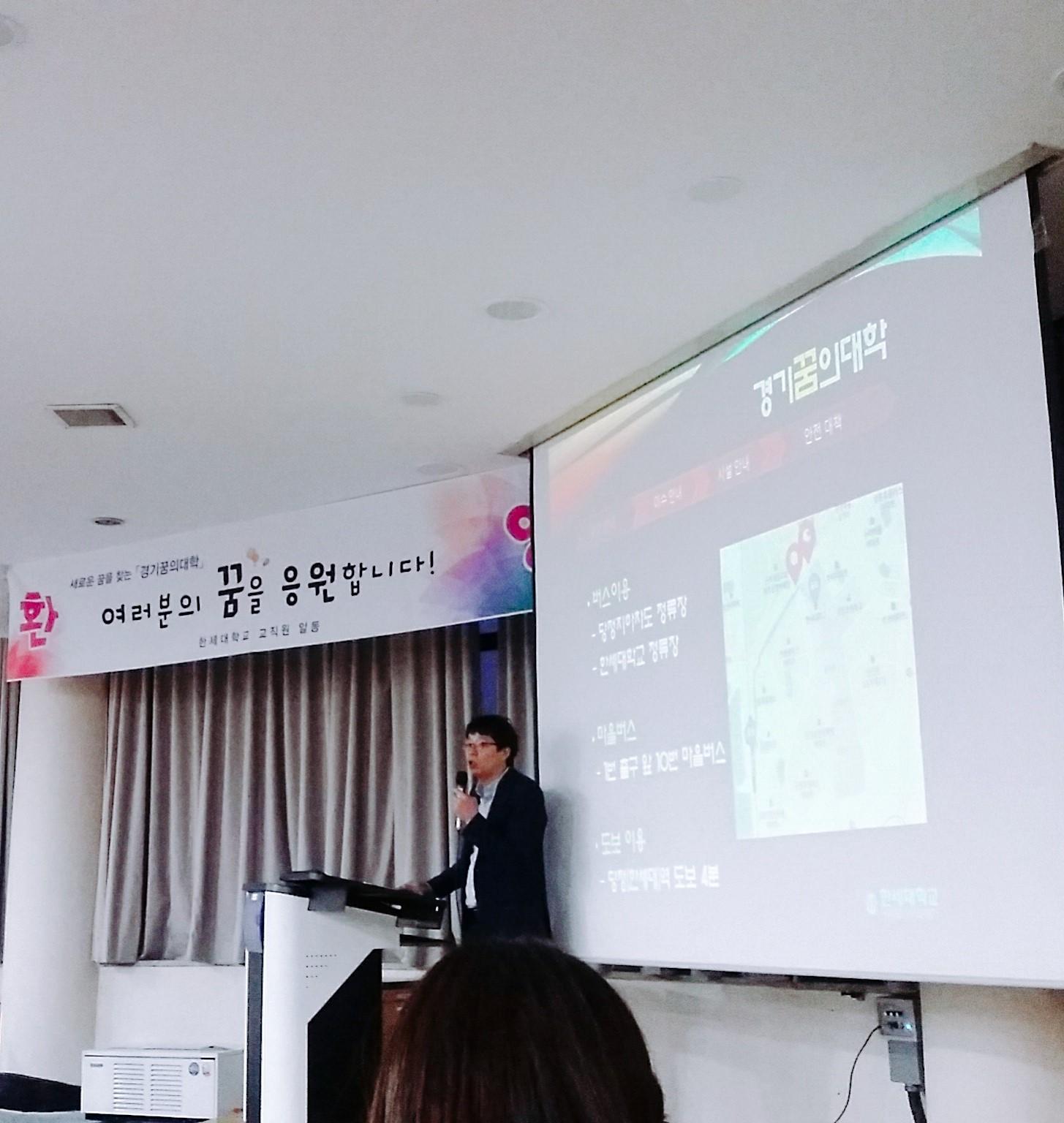 경기꿈의대학 오리엔테이션.jpg